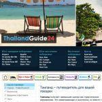 thailandguide24-website